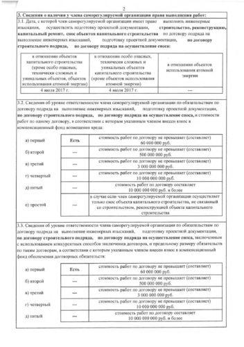 1.Разрешительные документы НОВЫЕ 08.07.19 оптим_Страница_02