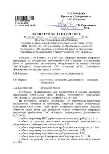 1.Разрешительные документы НОВЫЕ 08.07.19 оптим_Страница_05