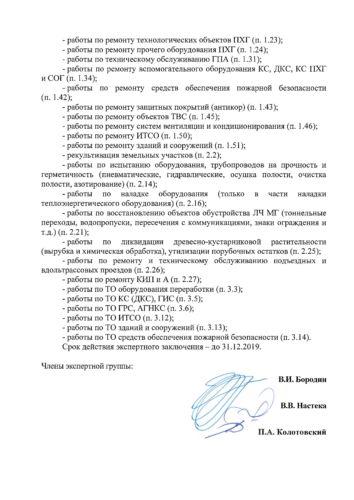 1.Разрешительные документы НОВЫЕ 08.07.19 оптим_Страница_06