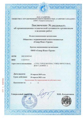 1.Разрешительные документы НОВЫЕ 08.07.19 оптим_Страница_08