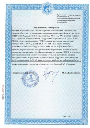 1.Разрешительные документы НОВЫЕ 08.07.19 оптим_Страница_09