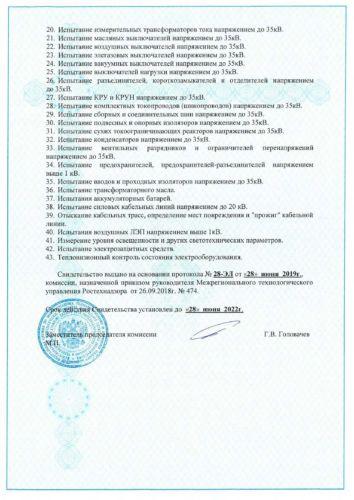 1.Разрешительные документы НОВЫЕ 08.07.19 оптим_Страница_11