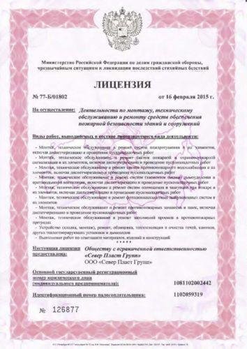 1.Разрешительные документы НОВЫЕ 08.07.19 оптим_Страница_12