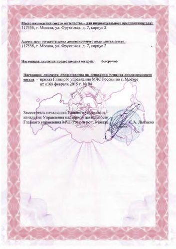 1.Разрешительные документы НОВЫЕ 08.07.19 оптим_Страница_13