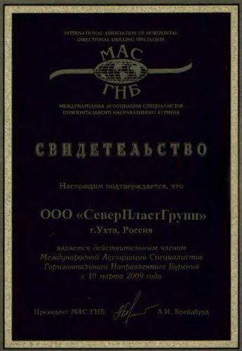 1.Разрешительные документы НОВЫЕ 08.07.19 оптим_Страница_14