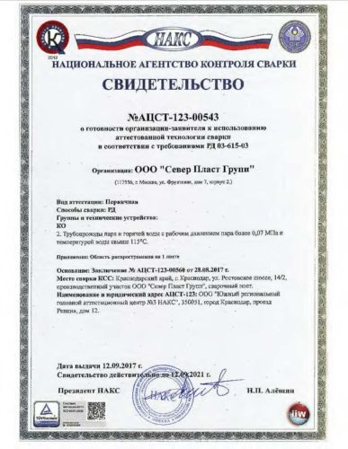 1.Разрешительные документы НОВЫЕ 08.07.19 оптим_Страница_25