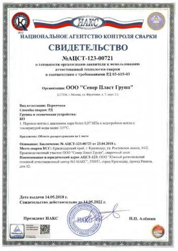 1.Разрешительные документы НОВЫЕ 08.07.19 оптим_Страница_41
